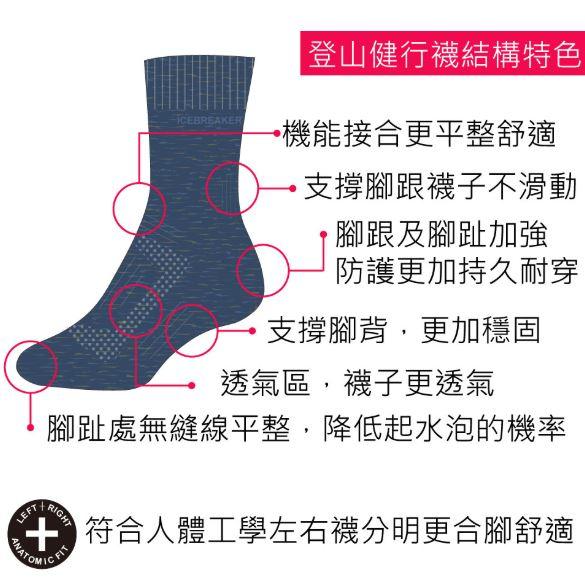羊毛襪 登山健行