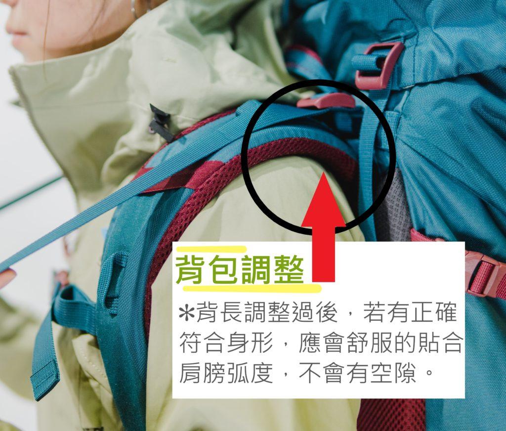 挑選登山背包 背包調整