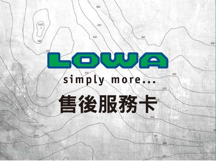 LOWA登山鞋保養
