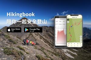 安全登山不迷途!除了看地圖,登山 APP「Hikingbook」還能做到這些事!